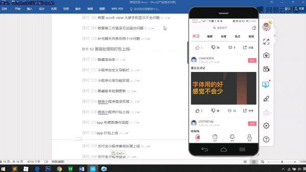 uni-app实战社区交友类app开发 课程视频截图