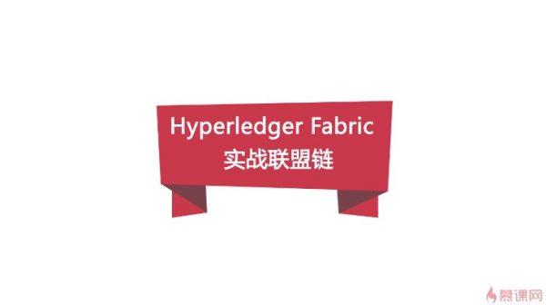 学习Hyperledger Fabric实战联盟链