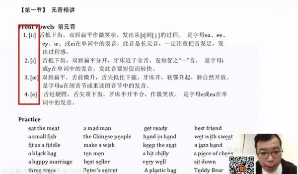 李旭口语和音标的故事视频截图