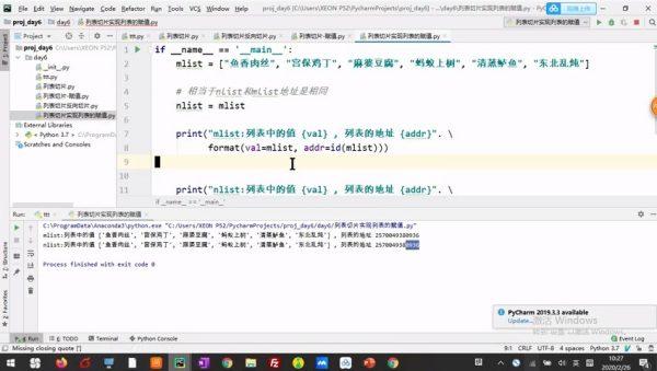 Python开发教程视频截图