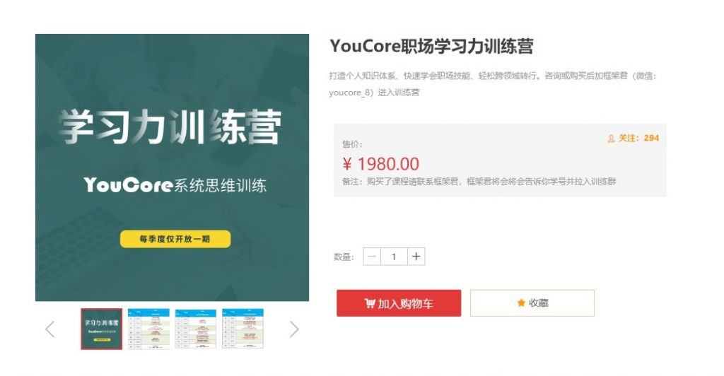 YouCore职场学习力训练营