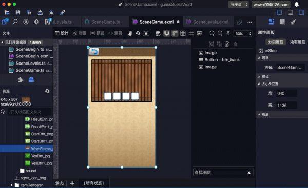 H5游戏开发入门视频课程
