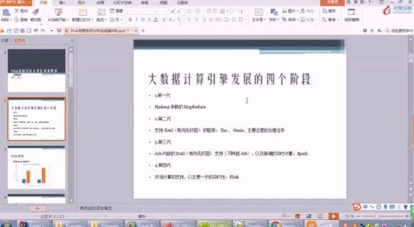 大数据计算引擎发展的四个阶段