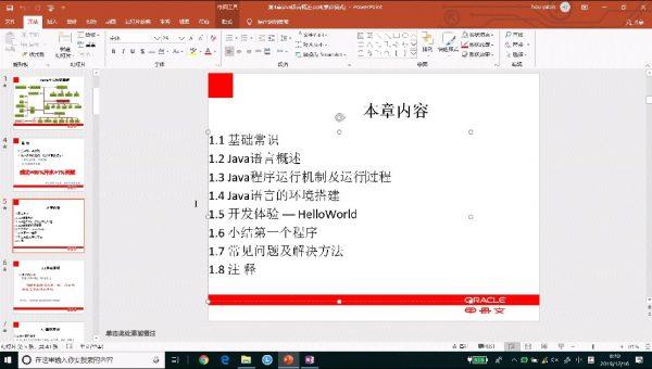 Java1918课程视频截图