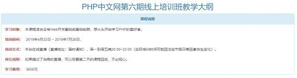 PHP中文网第六期线上培训班