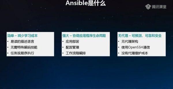 Ansible是什么