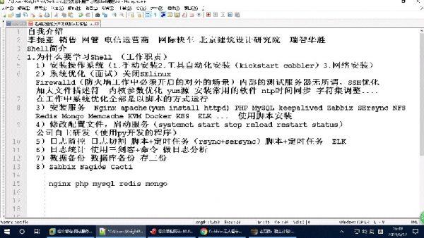 老男孩Linux自动化运维Shell编程开视频截图