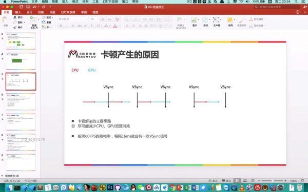 iOS底层原理班课程视频截图:卡顿产生的原因