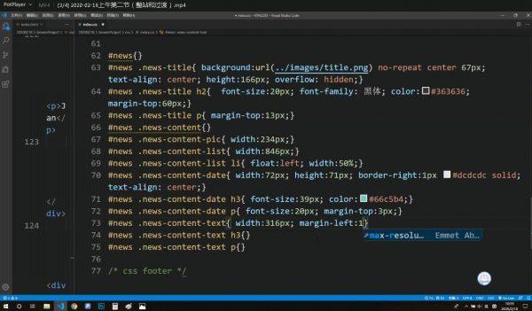 北京HTML5逆战班课程视频截图