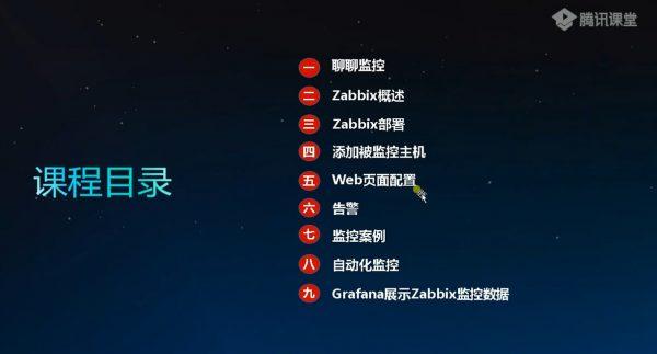 Zabbix 4.0 企业级自动化监控系统实战 课程目录