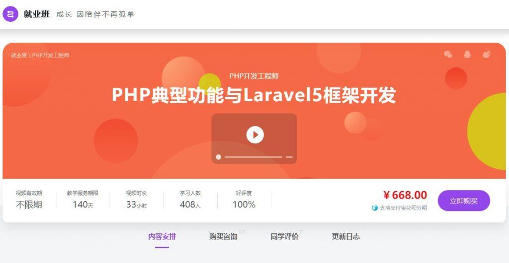 PHP典型功能与Laravel5框架开发