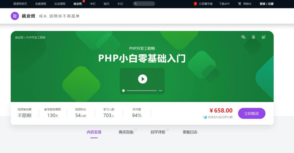 PHP小白零基础入门
