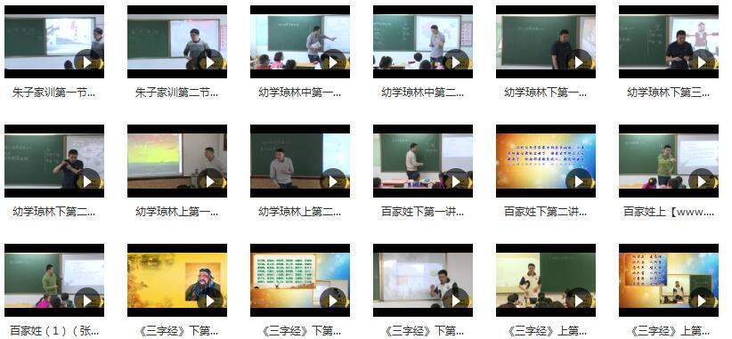 诸葛学堂周春亮四大国学启蒙经典【完结】视频讲座目录