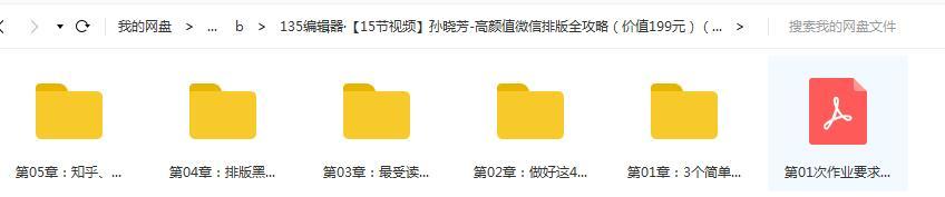 孙晓芳-高颜值微信排版全攻略 15节视频目录