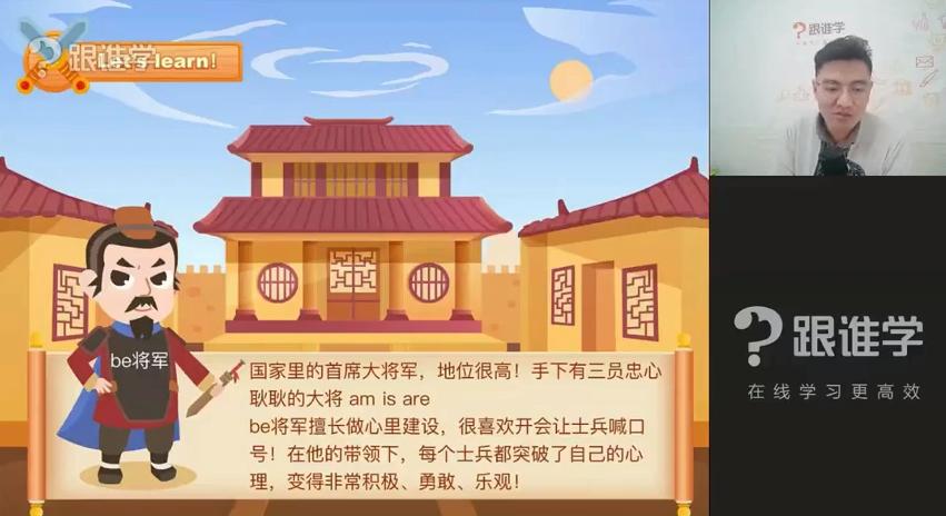 《超级语法》带你玩转英语语法 视频截图