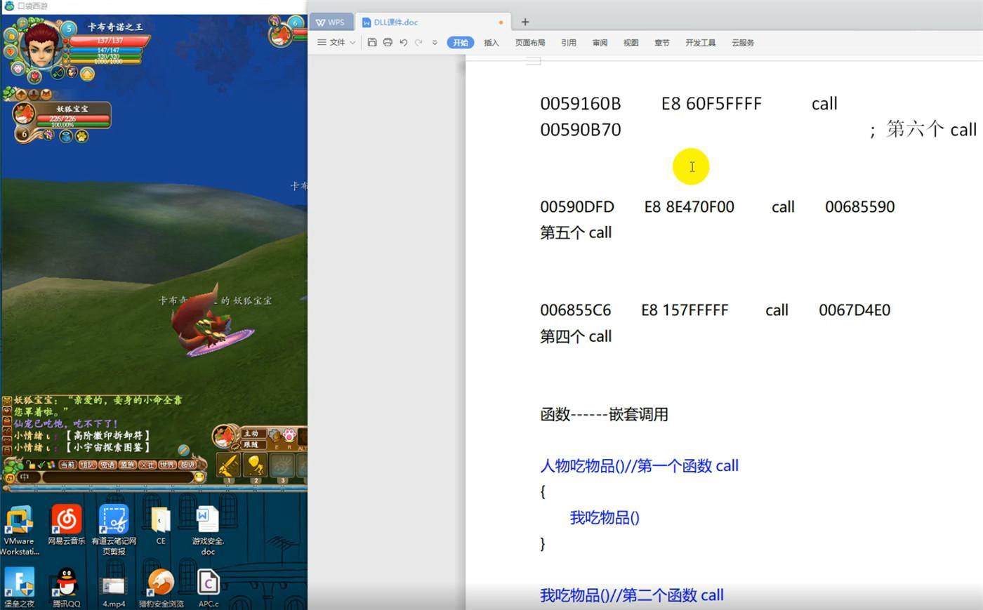 游戏安全逆向工程师 : 零基础入门玩转FPS游戏逆向3.jpg
