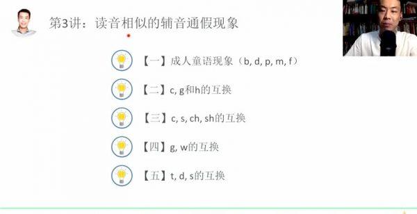 杨亮讲单词·方法与实战16班 视频截图
