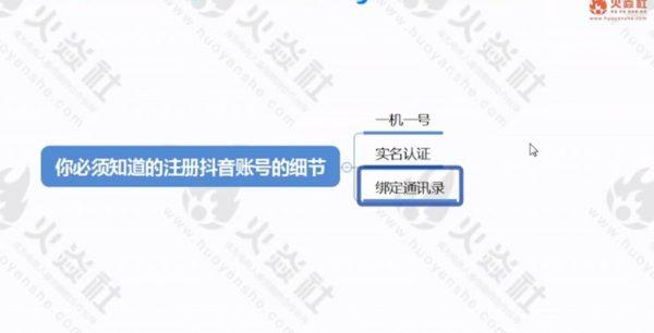 抖音账号注册细节 视频截图