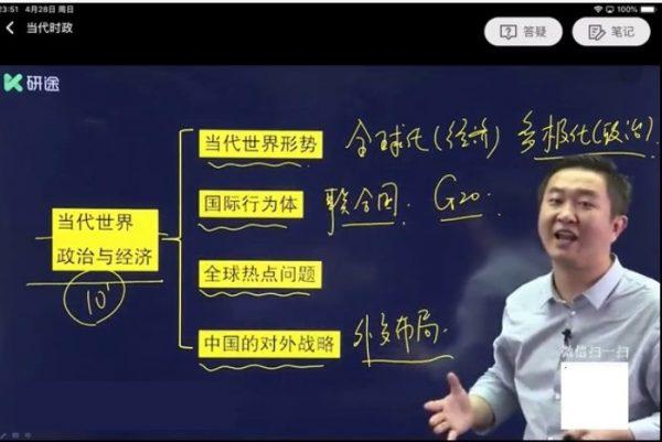 2021考研公共课名师全程班【政治】 视频截图