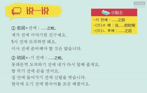 韩语零基础至TOPIK高级 视频截图