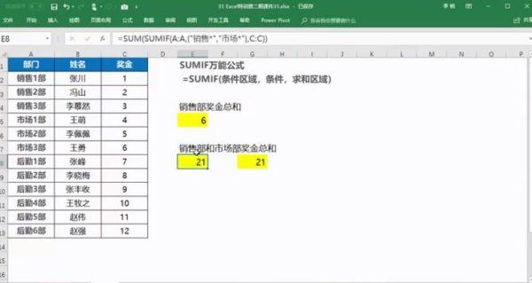 函数公式 视频截图