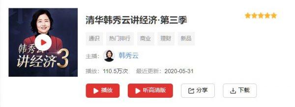 清华韩秀云讲经济 第三季