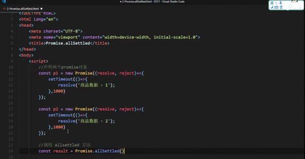 尚硅谷Web前端ES6教程,涵盖ES6-ES11 视频截图