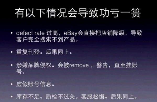 eBay运营 视频截图