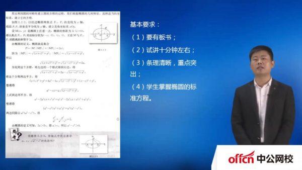 教师资格证统考面试 视频截图