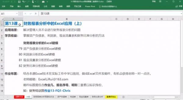 财务会计Excel职场实战特训营 视频截图