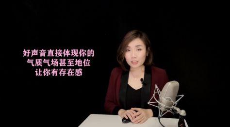 顾雅南的声音美化课堂 视频截图