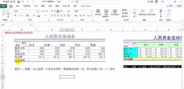 数据分析&数据可视化核心大师训练营 视频截图