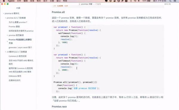 Web全栈工程师 视频截图