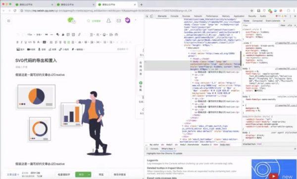 微信图文高级交互动画SVG排版 视频截图