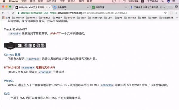 H5全栈视频教程 视频截图