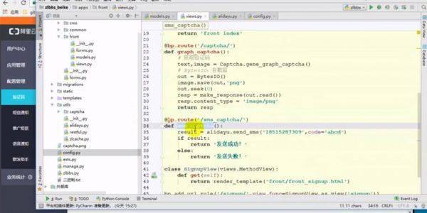 Python框架Flask系列课程 视频截图