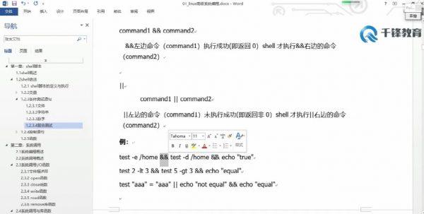 Linux高级程序设计 视频截图